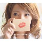 CD/曽根由希江/瞳にキスを