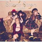 CD/Silent Siren/alarm