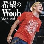 CD/ファンキー加藤/希望のWooh (通常盤)