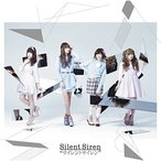 CD/Silent Siren/サイレントサイレン (DVD付) (初回生産限定盤)