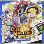 CD/アニメ/デュエル・マスターズ オリジナルサウンドトラック II