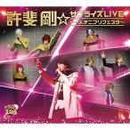 CD/許斐剛/許斐剛☆サプライズLIVE〜一人テニプリフェスタ〜 (CD+Blu-ray)