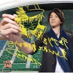 CD/許斐剛/テニプリを支えてくれてありがとう (DVD付)