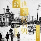 CD/佐藤直紀/NHK 放送90年ドラマ 「経世済民の男 高橋是清」 オリジナル・サウンドトラック