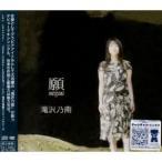 ★CD/滝沢乃南/願 (CD+DVD)