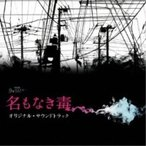 CD/横山克/TBS系 月曜ミステリーシアター 名もなき毒 オリジナル・サウンドトラック