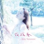 Yahoo!サプライズweb【大特価セール】 CD/山本陽子/花絵巻