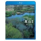 ★BD/ドキュメンタリー/NHKスペシャル 映像詩 里山II 命めぐる水辺(Blu-ray)