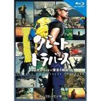 グレートトラバース  日本百名山一筆書き踏破  ディレクターズカット版 ブルーレイ  Blu-ray