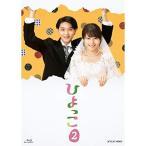 BD/国内TVドラマ/ひよっこ2(Blu-ray)
