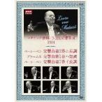 ★DVD/クラシック/NHKクラシカル マタチッチ指揮 1984年 NHK交響楽団 ベートーベン ブラームス