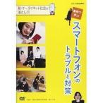 DVD教材 新 ケータイ ネット社会の落とし穴 事例で学ぶスマートフォンのトラブルと対策