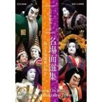 ★DVD/趣味教養/人形浄瑠璃文楽 名場面選集 -国立文楽劇場の30年-