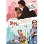 ★DVD/国内TVドラマ/まれ また会おうスペシャル