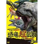 ★DVD/ドキュメンタリー/恐竜超伝説 劇場版ダーウィンが来た!