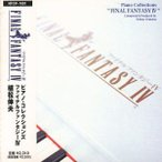 ★CD/ゲーム・ミュージック/ファイナルファンタジーIV ピアノ・コレクションズ