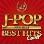 CD/オムニバス/J-POP プレミアム BEST HITS COVER