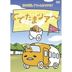 ▼DVD/TVアニメ/ぐでたまツアー Vol.1