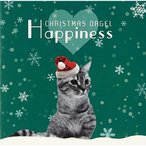 CD/オルゴール/クリスマス・オルゴール〜ハピネス〜