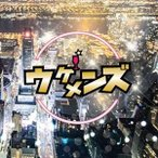 ★CD/ウケメンズ/ウケメンズ