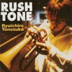 Yahoo!サプライズweb【大特価セール】 CD/土濃塚隆一郎/RUSH TONE