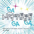 ��CD/������ͺ/NHK�ɥ��10�֥ȥ����ĥ������ץ��ꥸ�ʥ롦������ɥȥ�å�