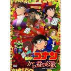 DVD/キッズ/劇場版 名探偵コナン から紅の恋歌 (初回限定特別版)