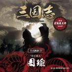 "★CD/置鮎龍太郎/""月下美人"" 周瑜篇:置鮎龍太郎 (CD+DVD) (特装盤)"