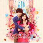 ★CD/オリジナル・サウンドトラック/イタズラなKiss2〜Love in TOKYO オリジナル・サウンドトラック