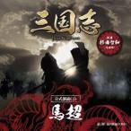 """★CD/杉田智和/""""虎の咆哮"""" 馬超篇:杉田智和 (CD+DVD) (特装盤)"""