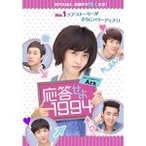★DVD/海外TVドラマ/応答せよ1994 DVD-BOX1
