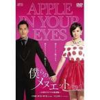 ★DVD/海外TVドラマ/僕らのメヌエット(台湾オリジナル放送版) DVD-BOX1
