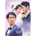 ★DVD/海外TVドラマ/ずっと君を忘れない(台湾オリジナル放送版) DVD-BOX3