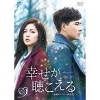 ★DVD/海外TVドラマ/幸せが聴こえる(台湾オリジナル放送版) DVD-BOX1