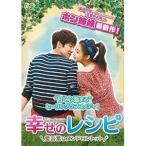 ★DVD/海外TVドラマ/幸せのレシピ〜愛言葉はメンドロントット DVD-BOX(プレミアムBOX)