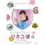 ▼DVD/国内TVドラマ/ワカコ酒 Season3 DVD-BOX