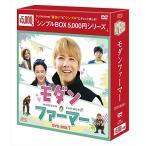 ★DVD/海外TVドラマ/モダン・ファーマー DVD-BOX1