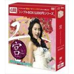 ★DVD/海外TVドラマ/宮〜Love in Palace ディレクターズ・カット版 DVD-BOX1