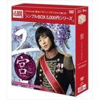 ★DVD/海外TVドラマ/宮〜Love in Palace ディレクターズ・カット版 DVD-BOX2