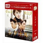 ▼DVD/海外TVドラマ/シグナル DVD-BOX2
