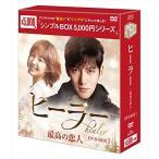 DVD/海外TVドラマ/ヒーラー〜最高の恋人〜 DVD-BOX1