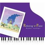 ★CD/広橋真紀子/リラクシング・ピアノ〜ディズニー・コレクション