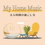 My Home Music 大人時間の過ごし方
