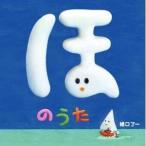 ★CD/樋口了一/ほのうた (CD+DVD)
