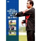 ★DVD/趣味教養/風間八宏 フットボールクリニック Vol.2「運ぶ・外す」
