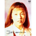 DVD/国内TVドラマ/東京ラブストーリー DVD-BOX