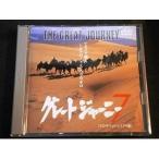 グレートジャーニー 7   DVD