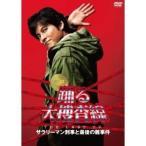 DVD/国内TVドラマ/踊る大捜査線 THE LAST TV サラリーマン刑事と最後の難事件