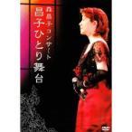 DVD/森昌子/森昌子コンサート「昌子ひとり舞台」