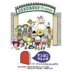 DVD/キッズ/でこぼこフレンズ 「ドーナツ たくさん」ほか 全47話